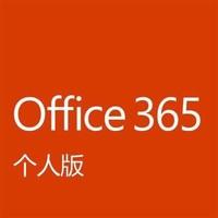 Microsoft 微软 Office 365 个人版/家庭版 1年订阅