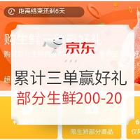 抄作业、28日结束:京东生鲜多单返300京豆