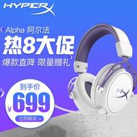 金士顿HyperX阿尔法飓风2Cloud2游戏耳机天际头戴式电脑电竞耳机金士顿吃鸡耳机耳麦绝地求生 Alpha 阿尔法双音腔 官方标配