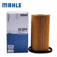 MAHLE 马勒 OX690D 机油滤清器 适配奥迪/大众车型