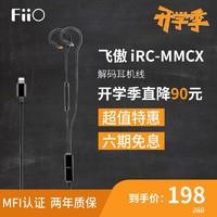 FiiO/飞傲iRC-MMCX苹果iPhoneX解码Lightning耳机线MFI认证升级线