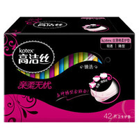 kotex 高洁丝 尊享系列  丝薄棉柔卫生护垫 150mm 42片 +凑单品