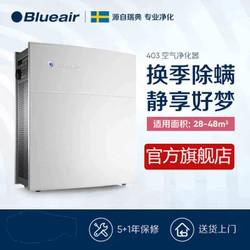 Blueair/布鲁雅尔 空气净化器 403 除甲醛/PM2.5/雾霾/二手烟/粉尘