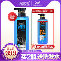 GHOST CALL BEAUTY 蜕唤美 古龙持久留香男士劲爽沐浴露 500ml +凑单品