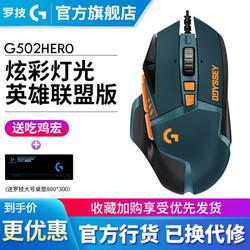 现货罗技G502 HERO英雄联盟定制版有线游戏机械鼠标吃鸡宏 加重模块 绝地求生 APEX英雄 罗技G502 HERO 盒装
