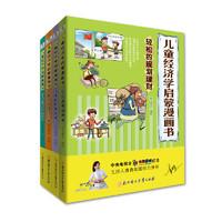 《儿童经济学启蒙》4册