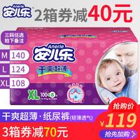 安儿乐 婴儿纸尿裤 XL108片
