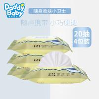 爹地宝贝 婴儿湿巾湿纸巾宝宝用品20片*4湿巾纸 便携 随身装
