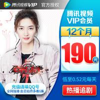 腾讯视频VIP会员12个月 腾讯好莱坞vip视屏会员十二个月年卡 填QQ