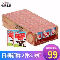 爱尔兰进口牛奶 儿童牛奶草莓味 超高温灭菌风味早餐奶200ml*27盒学生奶整箱装 草莓味 *2件