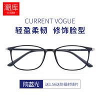 潮库 近视眼镜男女款 防蓝光辐射电脑手机护目镜超轻框架 267 磨砂黑 配1.61防蓝光镜片 *2件
