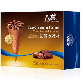 限地区、京东PLUS会员 : 八喜 香草甜筒冰淇淋 组合装 5支装 共340g  *7件