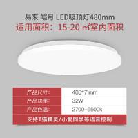 易来 皑月 LED吸顶灯480 经典尺寸 调光调色 智能控制 简约现代 灯具灯饰25㎡