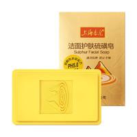 上海香皂护肤洗脸温和硫磺皂祛痘皂洁面皂洗澡120g *2件