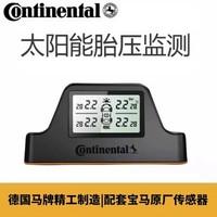 16点:德国马牌胎压监测 太阳能高精度胎压仪 内置款
