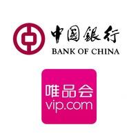 中国银行 X 唯品会 中行APP专区消费