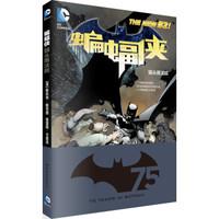蝙蝠侠 猫头鹰法庭