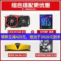 intel 英特尔 i3 9100F盒装 + 华硕 Prime B365 Plus大板+七彩虹 GTX1660显卡+威刚8G 2666内存