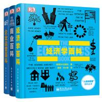 DK经济百科丛书:经济学百科+商业百科+企业运营百科(套装共3册)