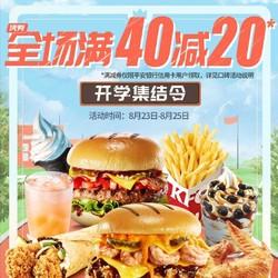 KFC 肯德基 超级王牌日
