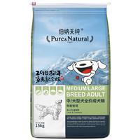Pure&Natural 伯纳天纯  宠物狗粮 中大型犬成犬粮 15kg
