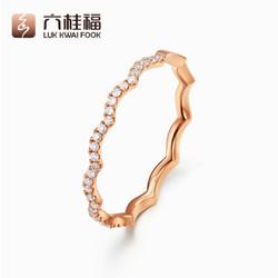 六桂福(LUK KWAI FOOK)钻石戒指 流光曲戒 18K金 0.12ct/24p 12#