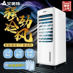 艾美特(Airmate) 冷风扇 CC-X1 机械版 空调扇 3档 7L大水箱 过滤加湿 冷风机 水空调 空调伴侣