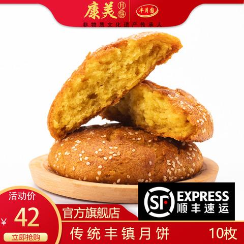 丰月圆 内蒙特产胡麻油蜂蜜混糖月饼(冰糖5个 红糖5个)