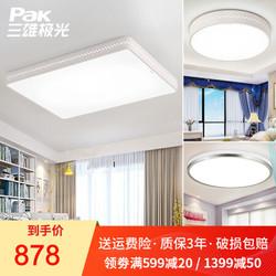三雄极光灯具客厅灯简约现代LED吸顶灯薄铝材卧室灯格瑞全屋套餐 套餐1