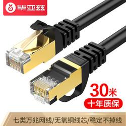 毕亚兹 超七类网线 30米 工程级CAT7类无氧铜镀金双屏蔽高速网络跳线 路由器电脑宽带万兆成品网线 WX5-黑