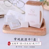 羽岳 一次性擦眼镜纸湿巾(200片+2张镜布+2瓶清洗液) *2件