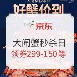 京东 生鲜大促 大闸蟹秒杀日