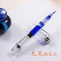 永生 钢笔式毛笔(毛笔笔尖/钢笔笔尖)