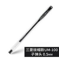 Uni 三菱 UM-100 中性笔 0.5mm