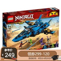 乐高(LEGO)积木玩具 幻影忍者Ninjago系列 70668 雷电忍者杰的暴风战机