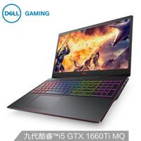 戴尔DELL游匣G3 pro 15.6英寸轻薄游戏笔记本电脑(i5-9300H 8G双通道 1TSSD GTX1660TiMQ 6G 72色域 144Hz)