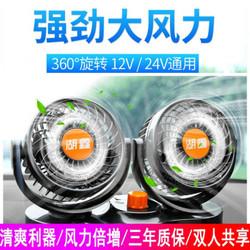 湖鑫车载风扇车用双头强力电风扇车