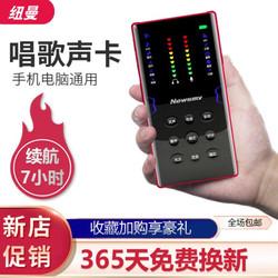 纽曼(Newsmy) 纽曼 S5声卡唱歌手机专用电脑主播麦克风直播设备全套苹果安卓k歌喊麦通用话筒 S5声卡标配