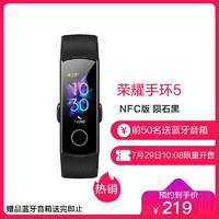 HONOR/荣耀智能手环5 NFC版 陨石黑