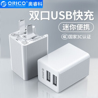 ORICO 奥睿科 双口USB充电头升级款