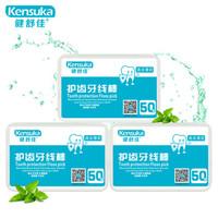 健舒佳(Kensuka)洁齿牙线棒 细滑纤维圆线 高拉力耐用 (薄荷味)50支/盒*3