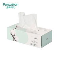 全棉时代洗脸巾一次性擦脸洁面巾盒装棉柔巾化妆棉 1盒