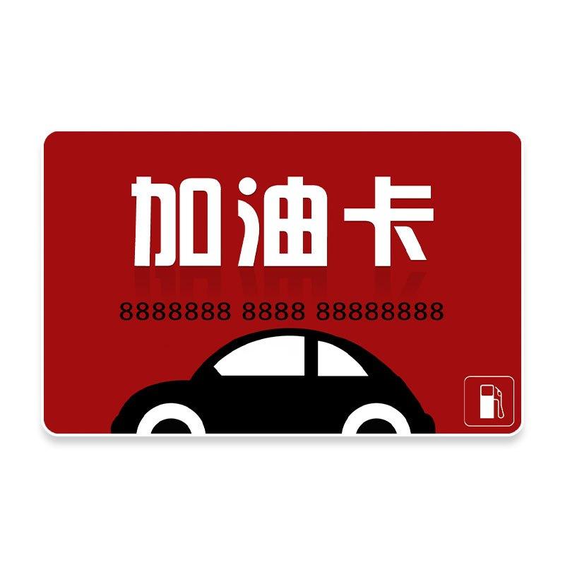 CHINEX 中经汇通 9折加油储值卡 (5000元面值)
