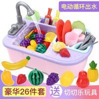 儿童过家家玩具 女孩男孩电动出水洗碗机厨房玩具4-12岁 马卡龙粉