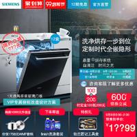SIEMENS/西门子 SJ656X26JC  晶蕾嵌入式洗碗机12套家用洗碗机