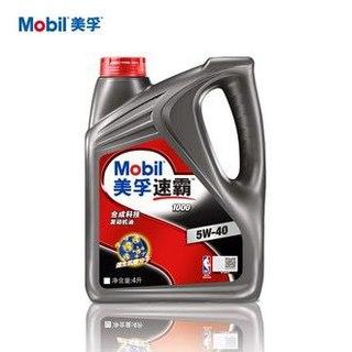 移动专享 : Mobil 美孚 新速霸1000 合成机油 5W-40 SN级 4L 小保养