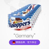 德国Knoppers进口牛奶巧克力榛子威化饼干10连包250g零食 *7件