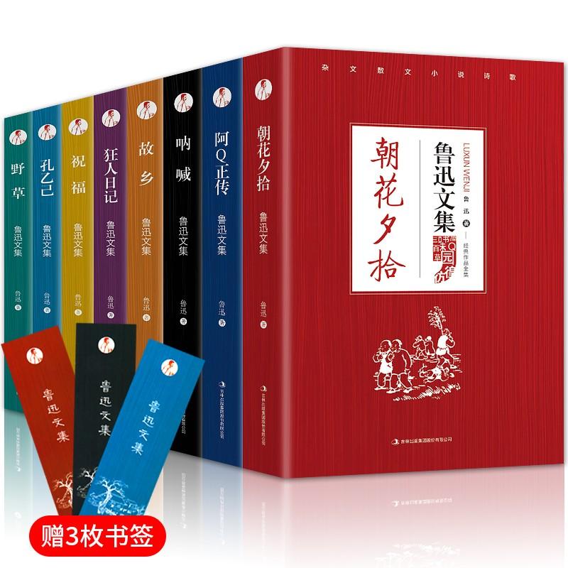 《鲁迅文集》(全8册)