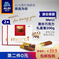 临期-ALDI奥乐齐 德国进口Merci混合巧克力礼盒装200g*2红色 *3件
