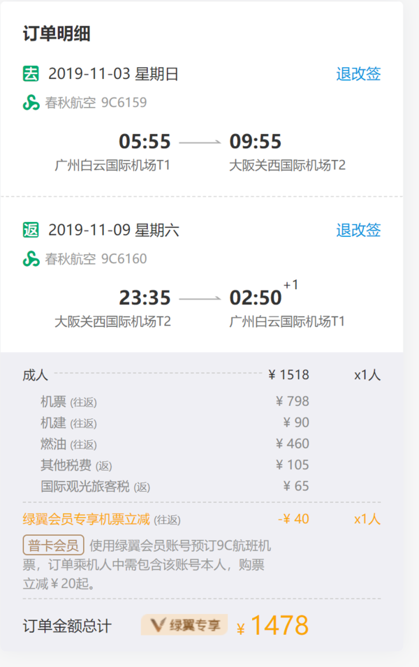一波日本韩国直飞机票 低至900+!美国线 国庆低至2.1K!